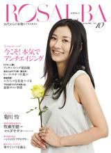 rosalba_cover_10.jpg