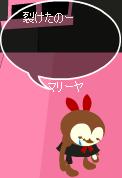 前のリボン耳=エビの尻尾w
