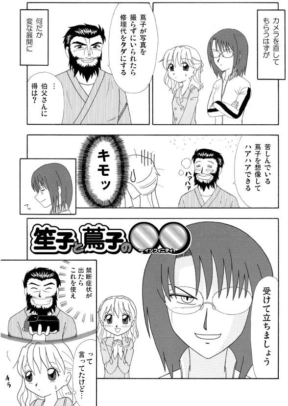 shokotsutako01.jpg