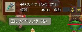 ss20060714_sell.jpg