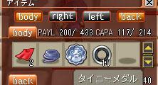 ss20060730_firstTainy.jpg