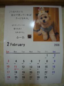 20・1・22 ふーたくんカレンダー♪ 002