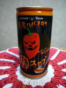 20・3・7 紅茶 ハバネロスープ 005