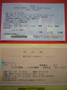20・3・10 KAN 豊洲ららぽ 020