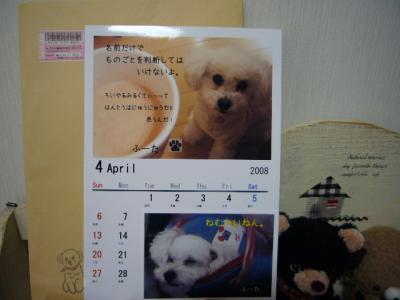 ふーたくんカレンダー