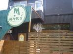 marscafe