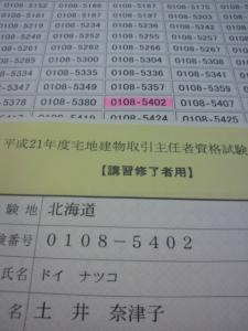 2009120209380000.jpg
