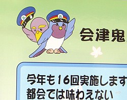aizutajima_02.jpg