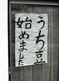 aizutajima_07.jpg