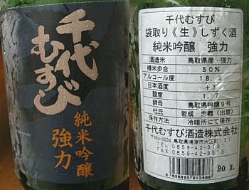 chiyomusubi_jungin_nama_hukuro.jpg