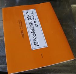 chuugokuryourikiso.jpg
