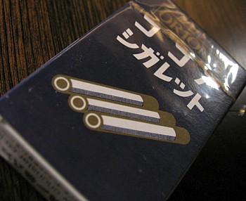 cocoa_cigarette_01.jpg