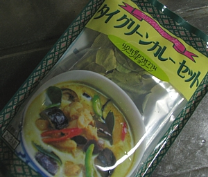 greencurry_01.jpg