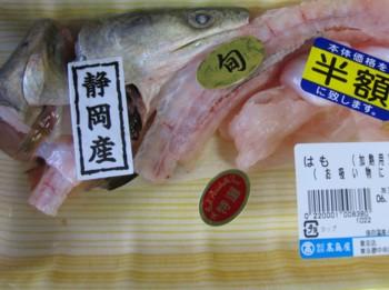 hamo_sui01.jpg