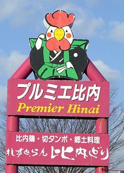 hinai_01.jpg
