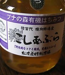 koshiabura.jpg