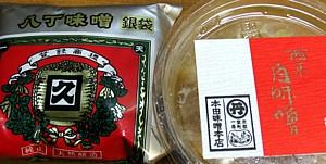 shishinabe_01.jpg