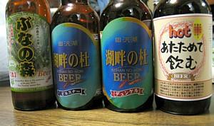 tazawako_beer.jpg