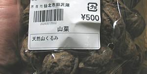 tazawako_kurumi.jpg