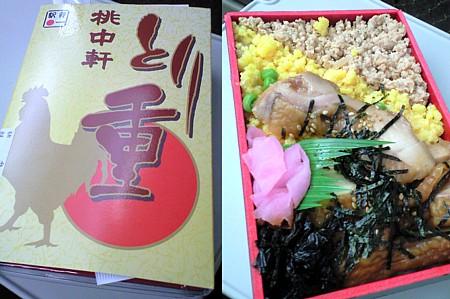 torijuu_mishimaeki_2008.jpg