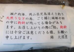 unagi_nishiki_01.jpg