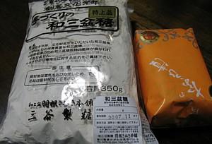 wasanbon_imamura.jpg