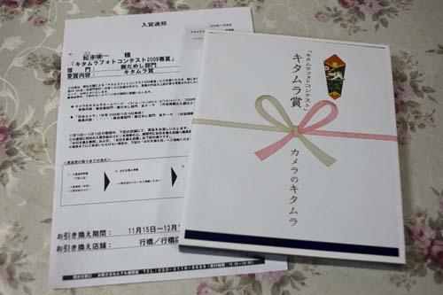 キタムラ賞