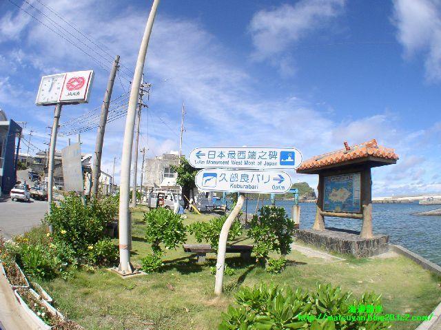 日本最西端の碑の看板