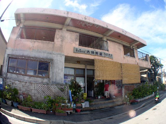 日本最西端の商店