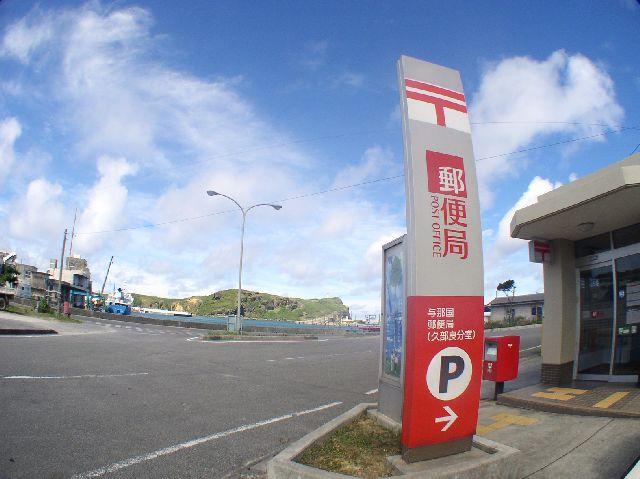(たぶん)日本最西端の郵便局