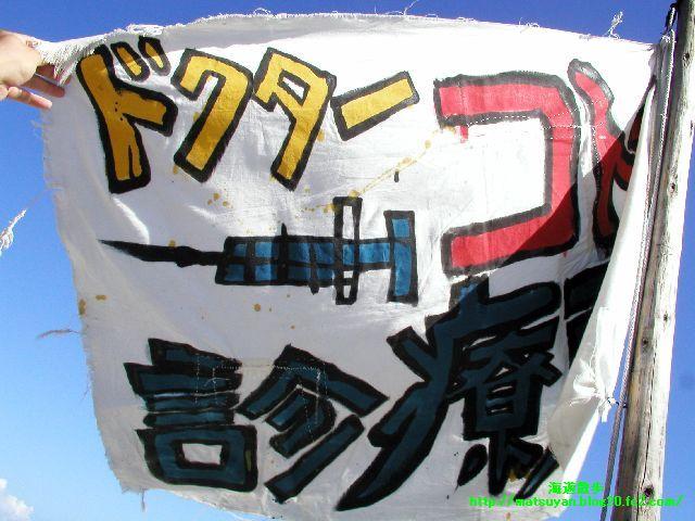 志木名島診療所の旗