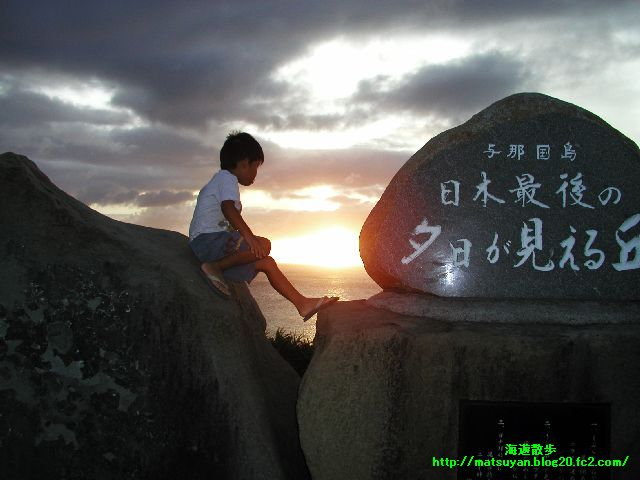 日本最後の夕日が見える丘