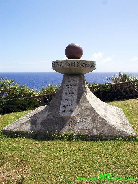 沖縄海邦国体採火記念「太陽の火」