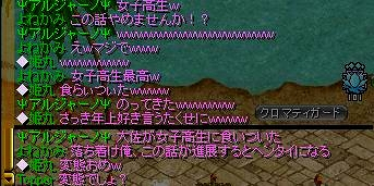 s-狩りPT4