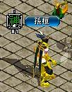 s-孫s1