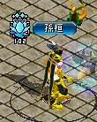 s-孫s2