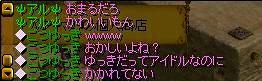 s-ごっつ勘違い乙