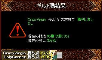 s-くれいじー戦2
