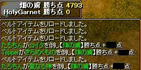s-畑GV2