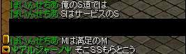 s-せっちー2