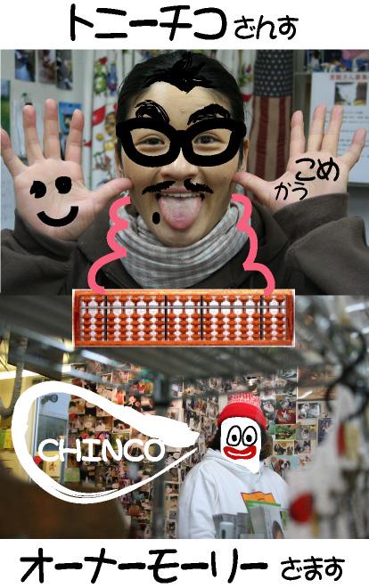 chinco4.jpg