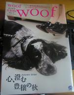 woofwoof首都圏版Autumn2008
