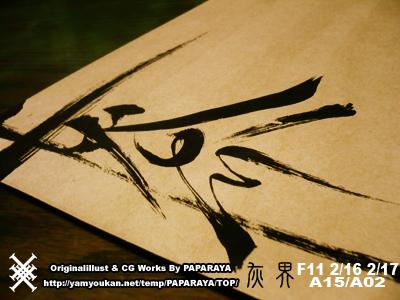 PAPARAYA的 2nd 畫集 灰界