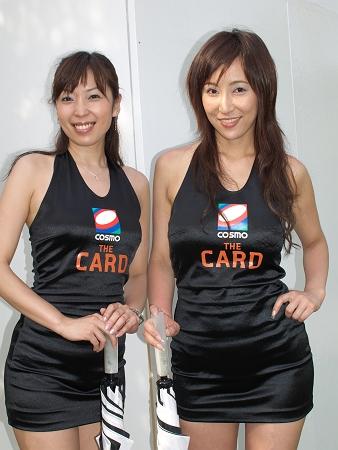 CosmoCard