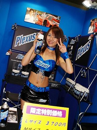 Plexus 山田理絵