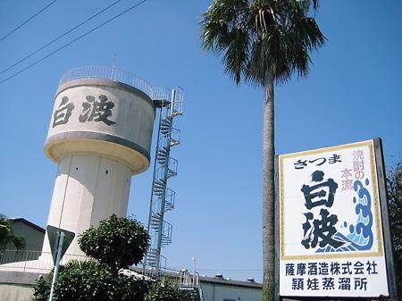 九州旅行2 枕崎へ