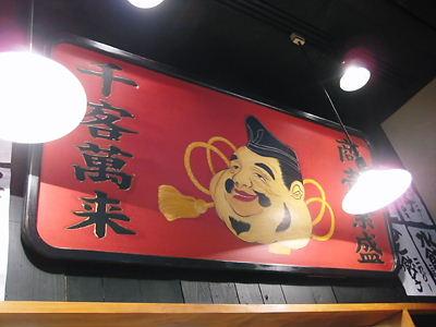 京都 万豚記