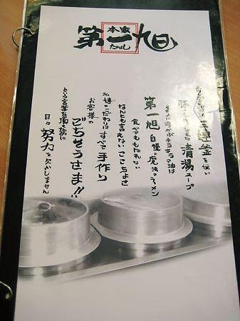 京都南IC 第一旭