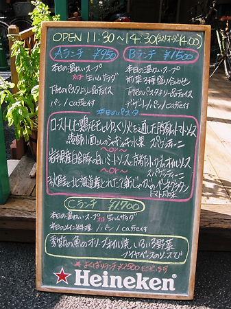 京都 il cappelo