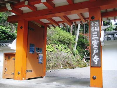 京都 三室戸寺